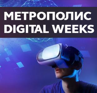 Digital Weeks
